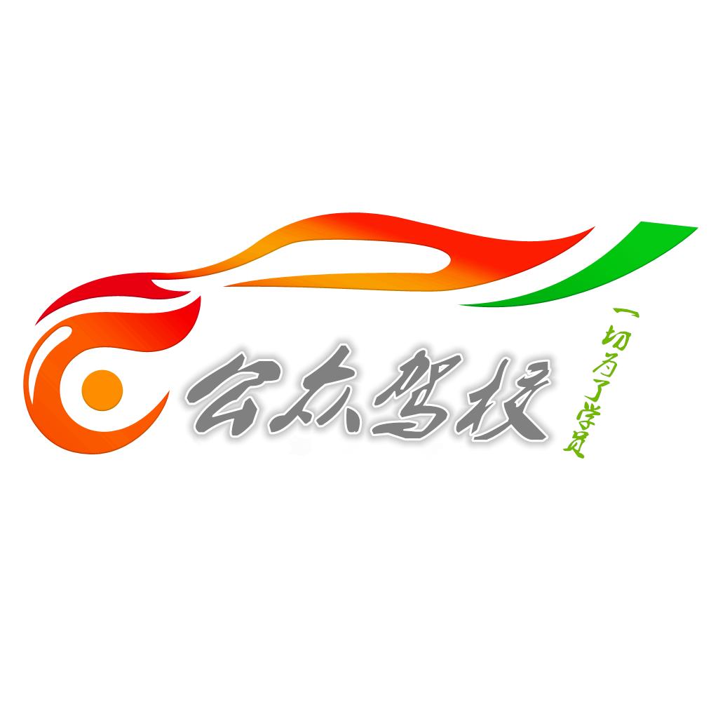重庆长征驾校_